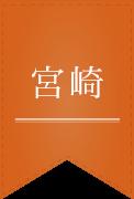 宮崎のキャバクラ