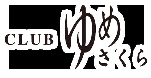 宮崎のキャバクラ clubゆめさくら